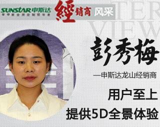 申斯达全屋定制经销商风采——龙山彭秀梅:用户至上 提供5D全景体验