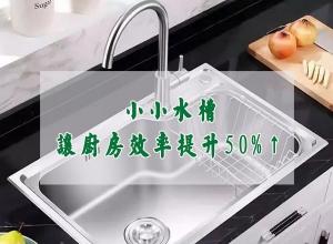 多年的橱柜老师傅告诉我 小小水槽让厨房效率提升50%