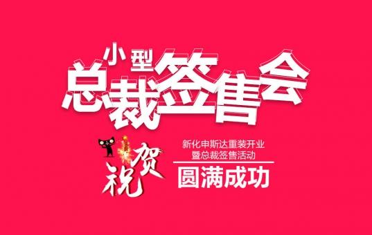 「专题报道」热烈祝贺新化申斯达小型《总裁签售会》获得圆满成功!