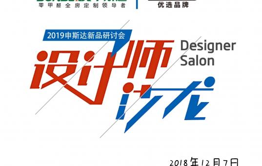 传递精致家居生活 申斯达设计师沙龙-2019新品研讨会圆满成功