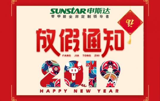 长沙市申斯达橱柜有限公司2019春节放假通知