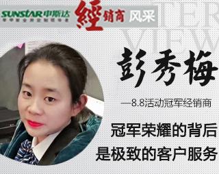 8.8全省联动冠军的背后 是她对客户极致服务的坚守——龙山申斯达彭秀梅